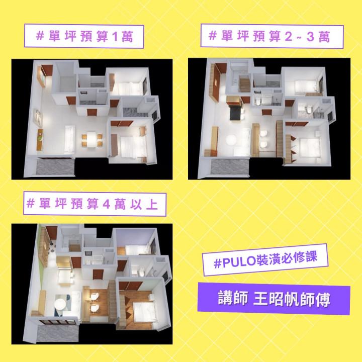 裝潢費用-新成屋一坪預算?20坪三房兩廳常見3種室內設計估價的主要圖片